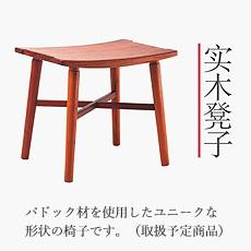パドック材を使用したユニークな 形状の椅子です。(取扱予定商品)