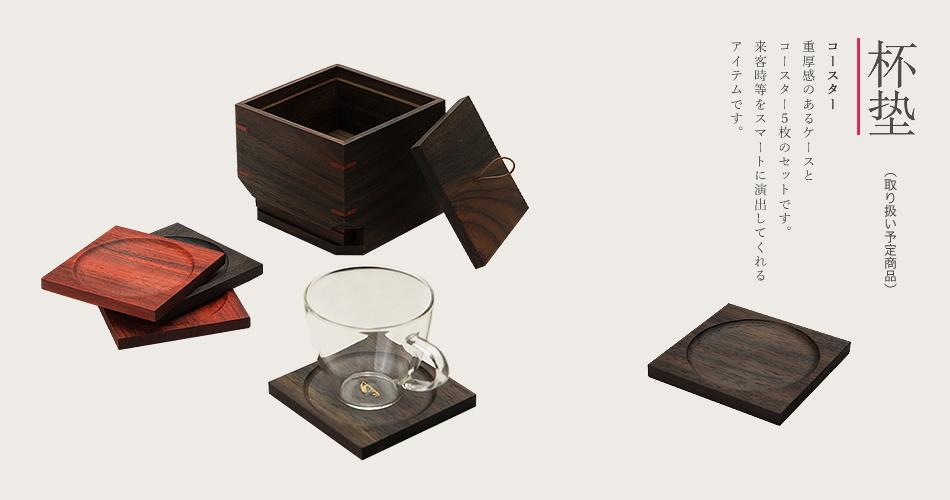 コースター|重厚感のあるケースとコースター5枚のセットです。来客時等をスマートに演出してくれるアイテムです。( 今後、取り扱い予定商品 )